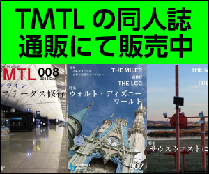 TMTL同人誌は通販でも販売中